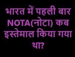 bharat me NOTA kb use kiya