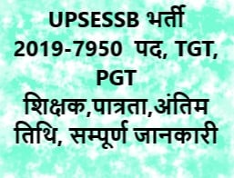 UPSESSB TGT PGT bharti