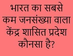 bharat ka sabse kam jansankhya wala rajya