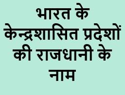 भारत के केन्द्रशासित प्रदेशों की राजधानी के नाम