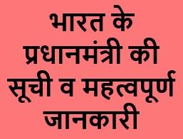 bharat ke pradhan mantri ki list