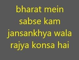 bharat mein sabse kam jansankhya wala rajya konsa hai