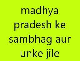 madhyapradesh ke sambhag aur unke jile