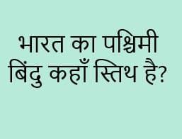 bharat ka pashchimi bindu konsa hai