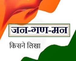bharat ka rashtra gaan kisne likha
