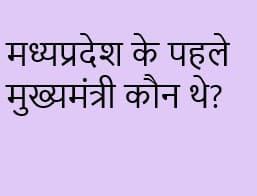 madhya pradesh ke pratham mukhyamantri