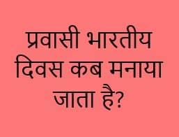 pravasi bharatiya divas kab manaya jata hai