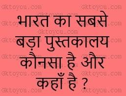 bharat ka sabse bada pustakalaya kaha hai aur kon sa hai