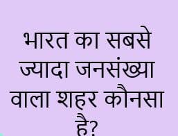 bharat ka sabse jyada jansankhya wala shahar kaun sa hai