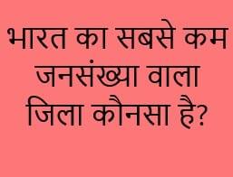 bharat ka sabse kam jansankhya wala jila