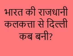 bharat ki rajdhani kolkata se delhi kab hui