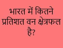 bharat me kitne pratishat van hai