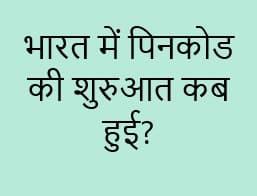 भारत में पिनकोड की शुरुआत कब हुई? - Gk To You