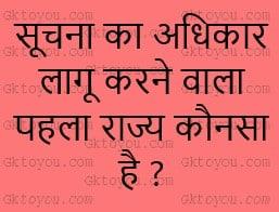 suchna ka adhikar lagu karne wala pehla rajya kaun sa hai