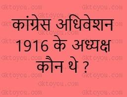 1916 congress adhiveshan adhyaksh