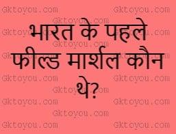 bharat ke pahle field marshal kaun the