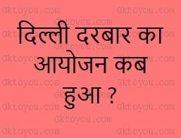 delhi darbar ka aayojan kab kiya gaya