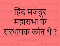 hind mazdoor sabha ke sansthapak kon the