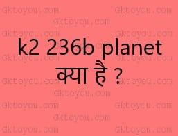 k2 236b planet kya hai