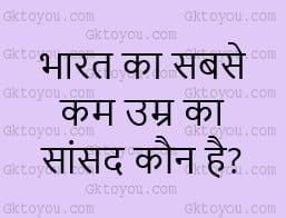 bharat ka sabse kam umar ka sansad