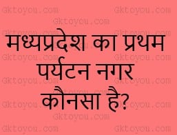 madhya pradesh ka pratham paryatan nagar