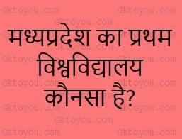 madhya pradesh ka pratham vishwavidyalaya