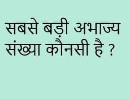 sabse badi abhajya sankhya